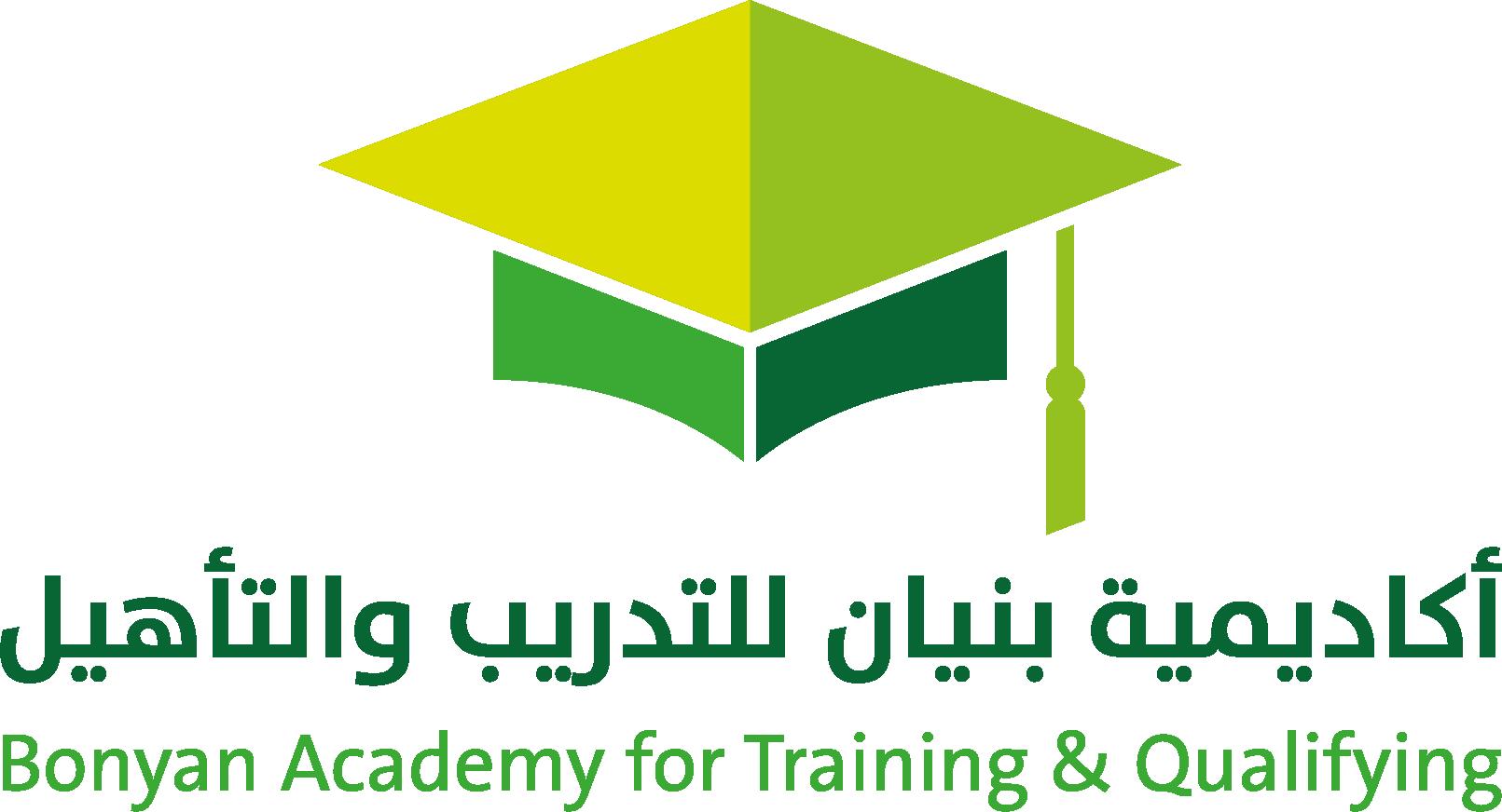 أكاديمية بنيان للتدريب والتأهيل